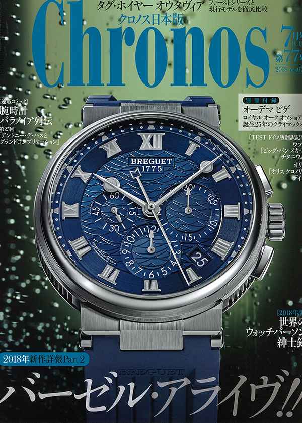 Chronos_June_3_Cover-600.jpg
