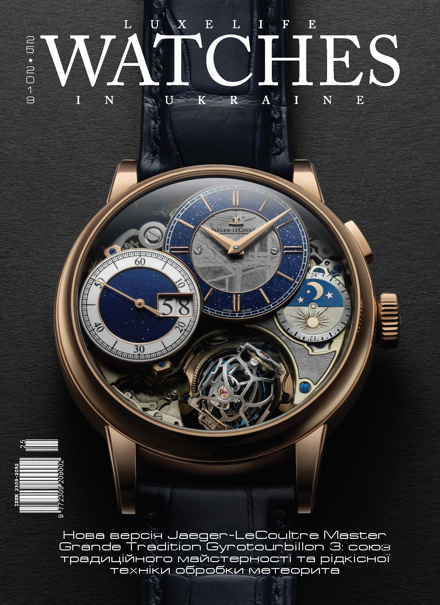 Pages_de_Watches_in_Ukraine_Luxe_Life_25_2019.jpg