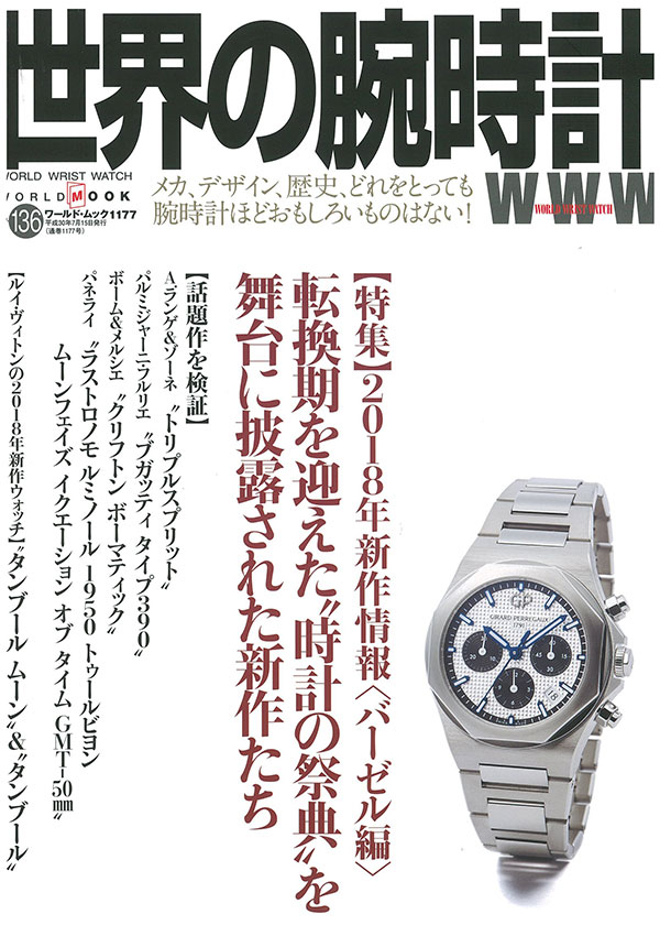 World_Wrist_Watch_June_8_Cover-600.jpg